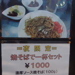 ヤキソバ伊達 - 焼そばで一杯セット