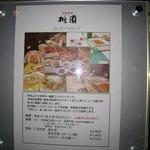 グランドプリンスホテル京都 中国料理 桃園 - ランチバイキングメニュー