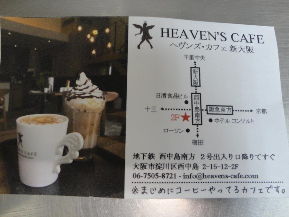 ジ アザーサイド コーヒー