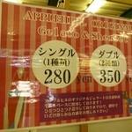 アップルヒル みやげコーナー - シングル280円ダブル350円