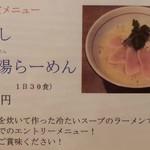 麺と心 7 - 冷やし鮎白湯らーめん