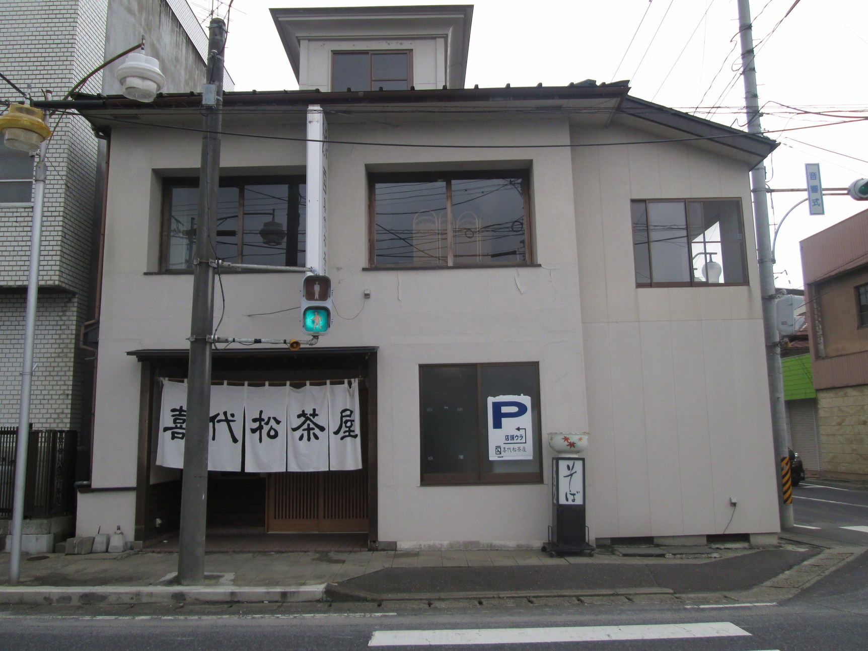 喜代松茶屋