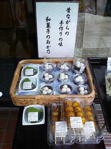 和菓子のおか乃