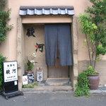 駿河 - 入口