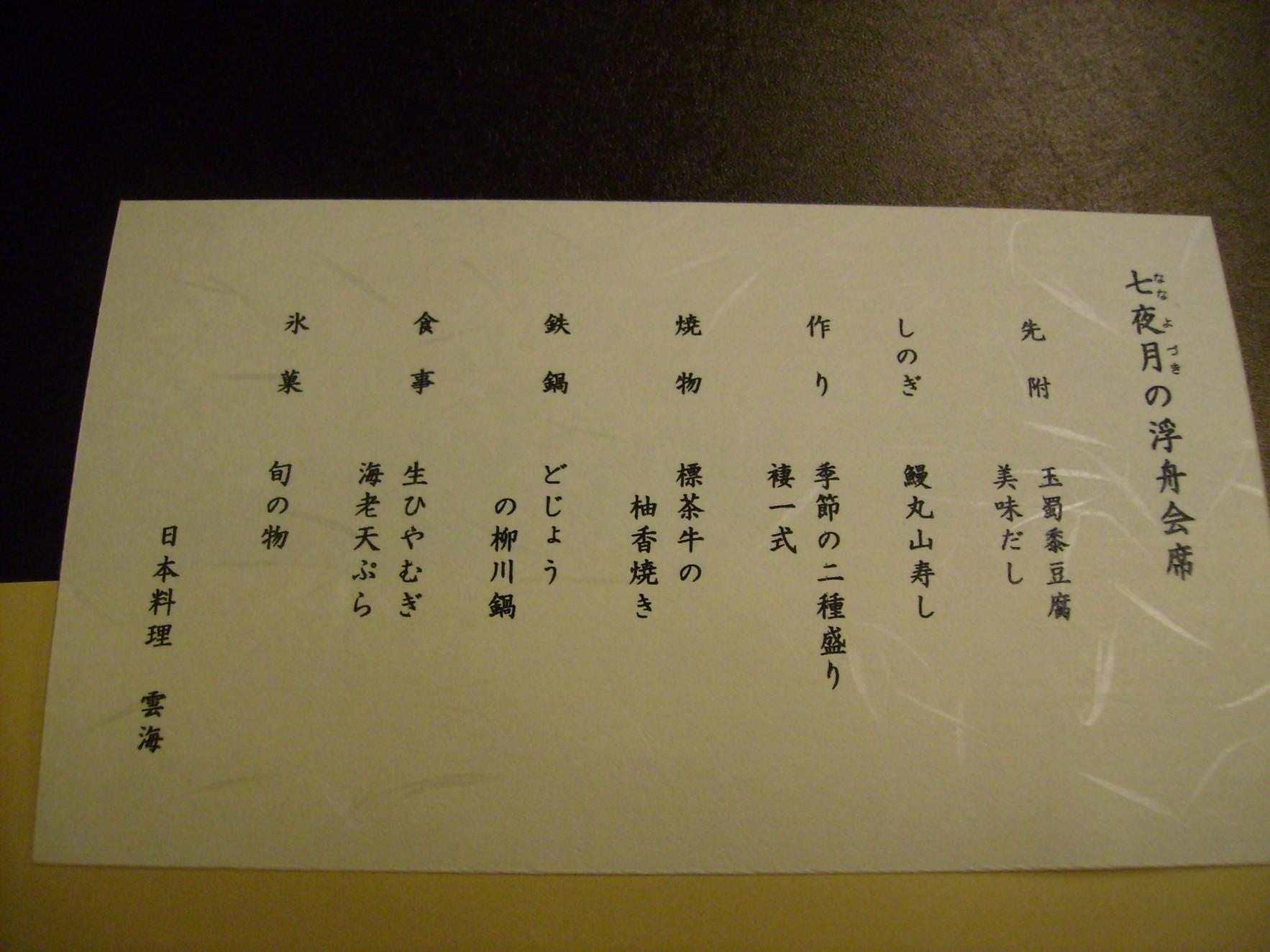 京料理 雲海