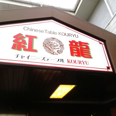 チャイニーズテーブル紅龍