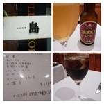 20460640 - ランチは6000円、10000円のコースの他、アラカルトもあります。                       先ずはビール、運転する次女は、コーラを。