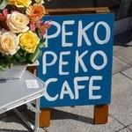 ペコペコカフェ