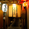 よし菜 - 外観写真:京都・先斗町らしい趣のある間口の狭い入り口で暖簾と提灯が目印です。