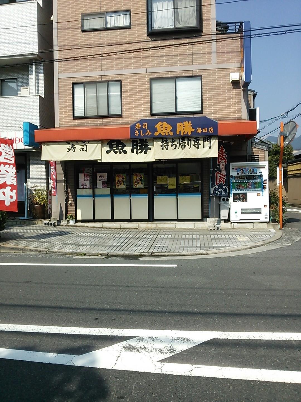 魚勝 海田店