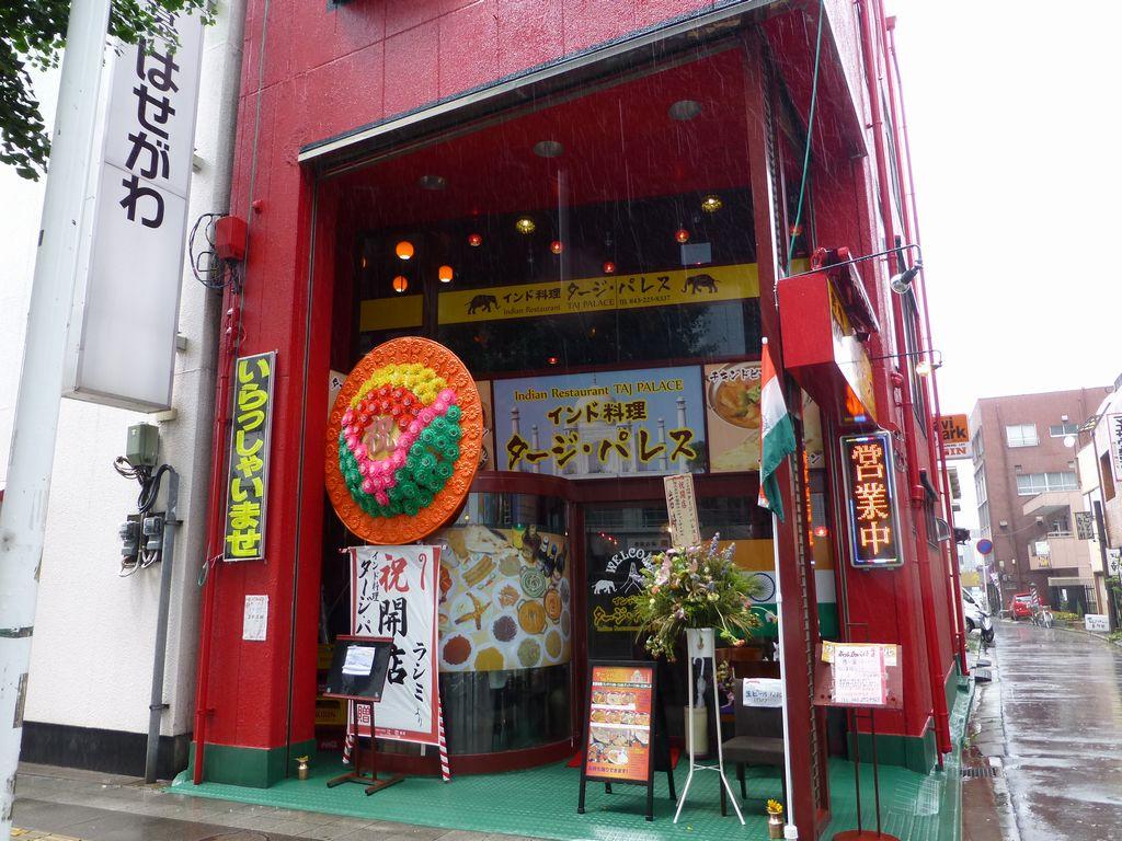 タージ・パレス 千葉店