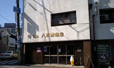 八木清商店