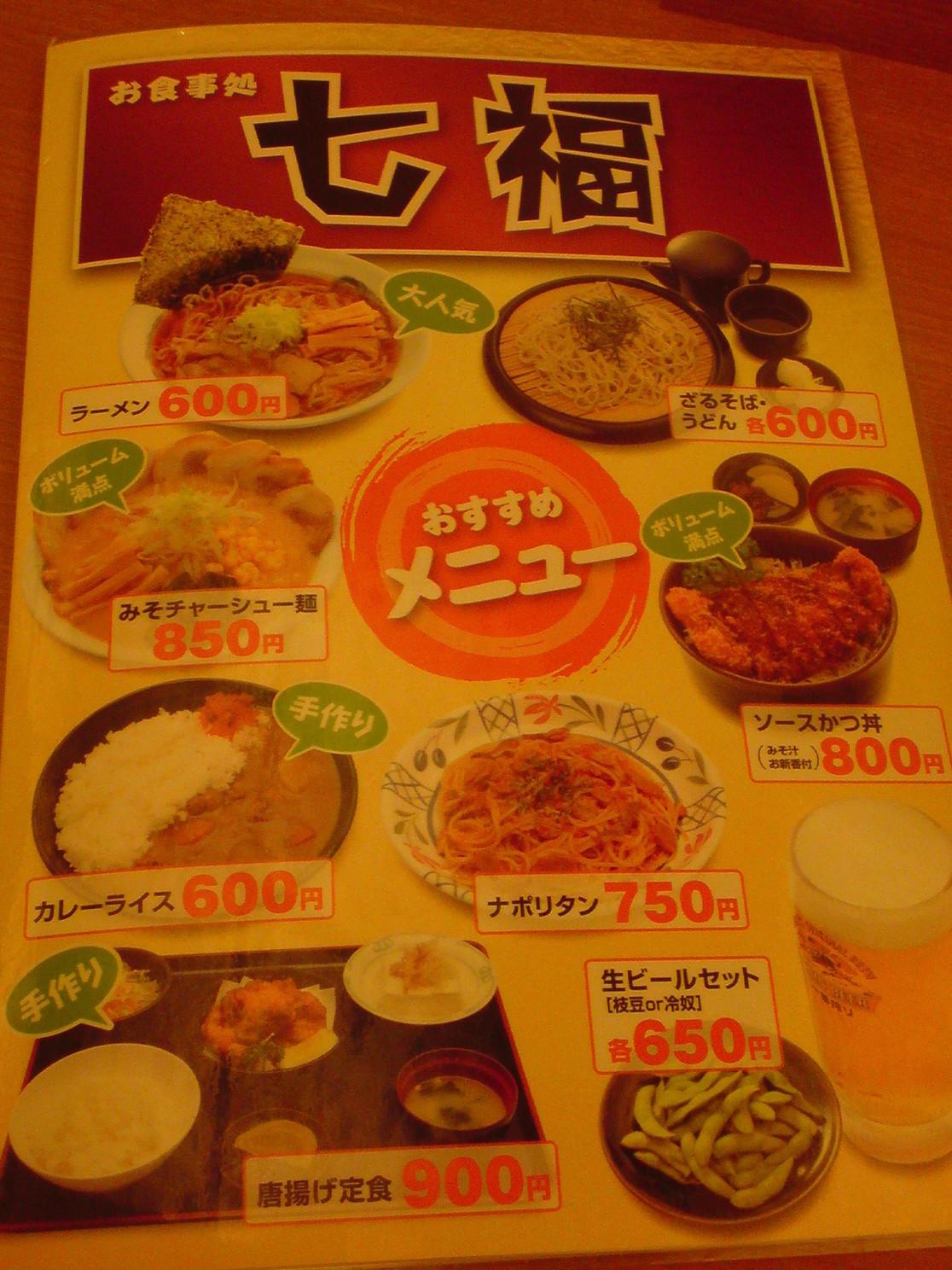 食事処 七福