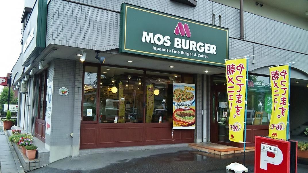 モスバーガー 守山南店