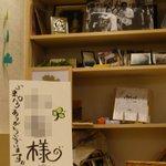 パクチーハウス東京 - ご来パクありがとうござます!の予約札