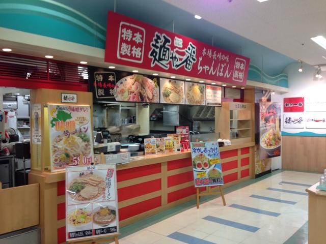 麺や一番 ゆめタウン浜田店