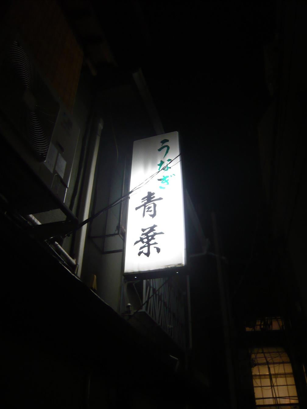 青葉 元町店