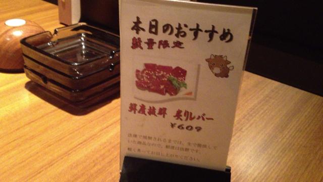 炭火焼肉 一徳 名古屋駅前店