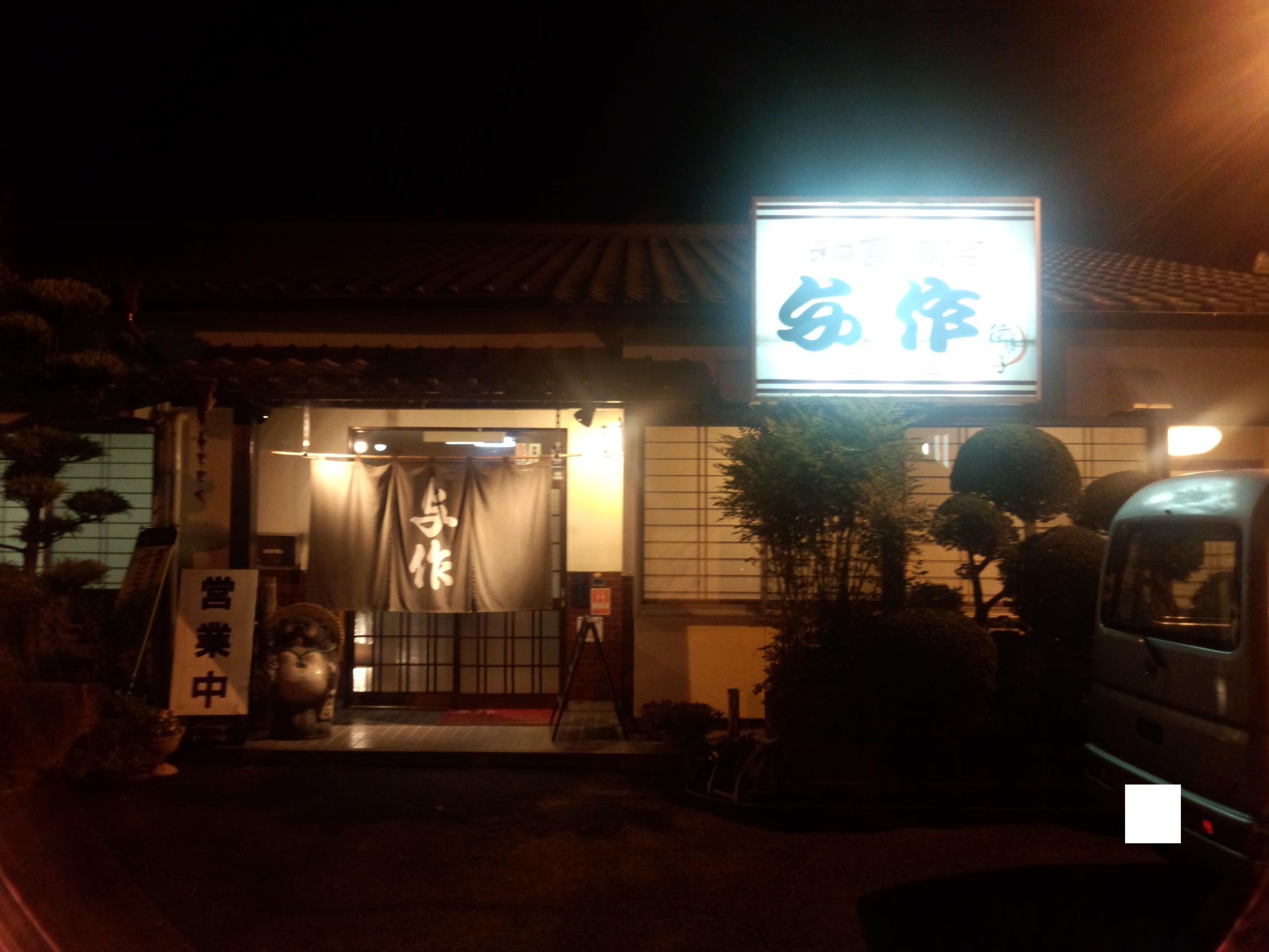 和食の店 与作
