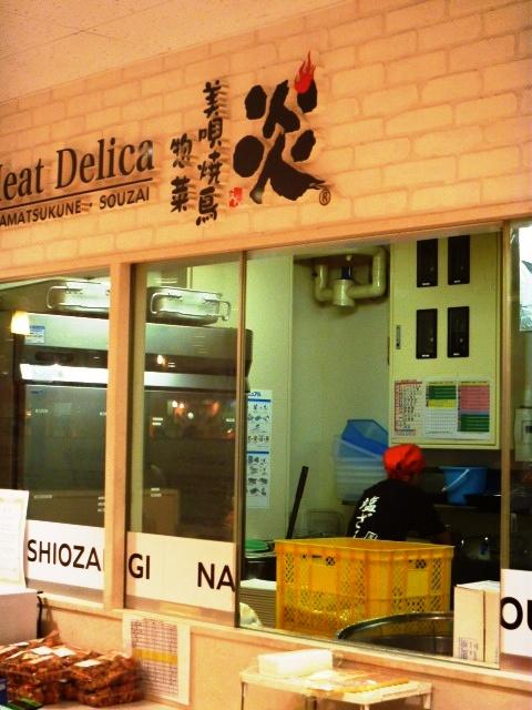炎 イオン札幌麻生店