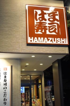 はま寿司 下館店