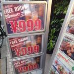 ステーキ カフェ ケネディ - 90分飲み放題999円
