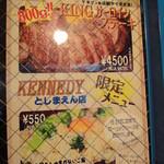 ステーキ カフェ ケネディ - 800gステーキも!