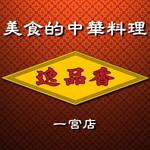 逸品香 - 料理写真:美食的中華料理 逸品香 一宮店 (いっぴんこう いちのみやてん)