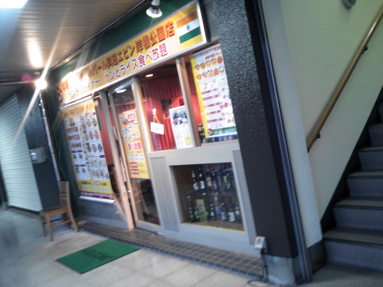 yabin 岸根公園店