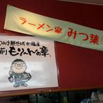 ラーメン家 みつ葉 - エンドレスサマー