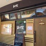 串房あげ花 - 夜は串揚げやさんとして営業しているお店ですっ☆(第一回投稿分①)