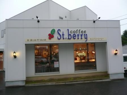 St.berry coffee 魚津本江店