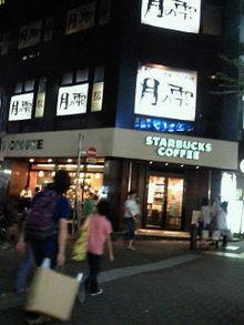 スターバックス・コーヒー 新宿西口店