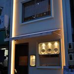 cucina Wada - 伏見交差点の南東