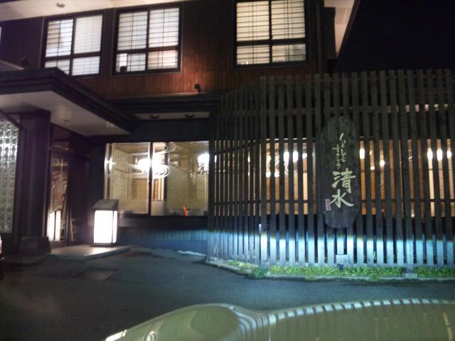 清水 広島福山蔵王店