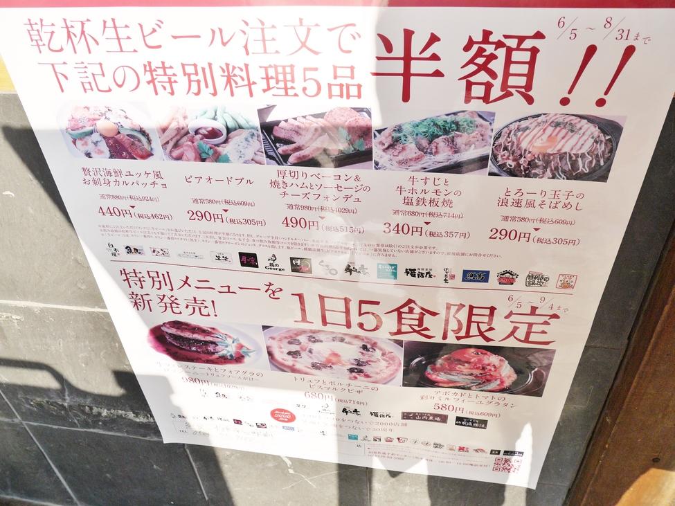 魚民 大垣南口駅前店