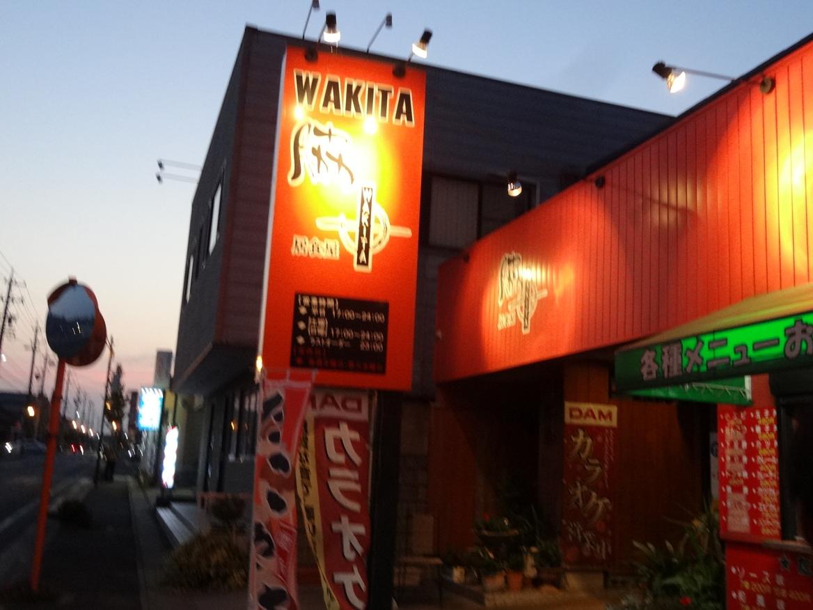 脇田居食屋