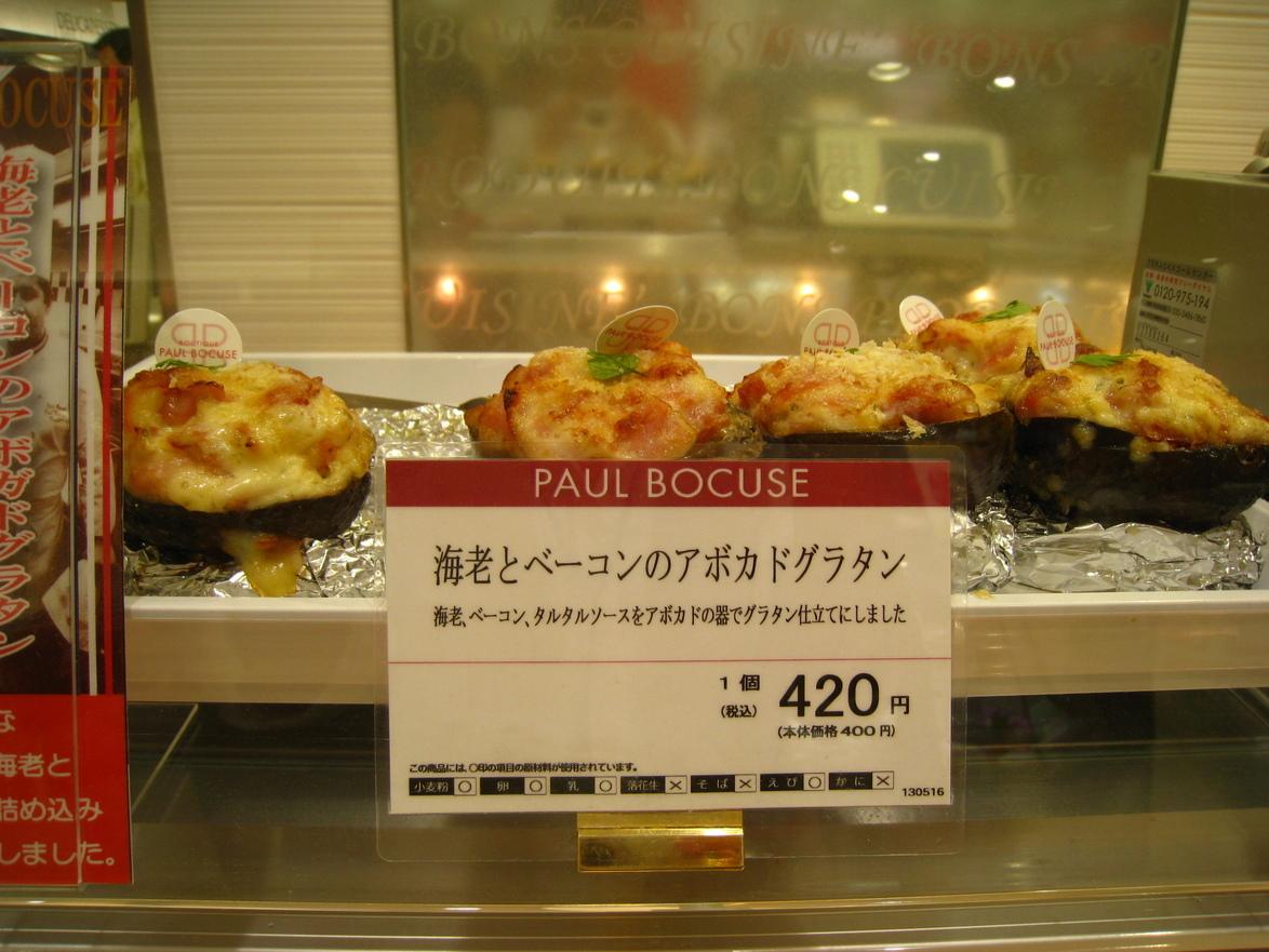 ポールボキューズ 松坂屋名古屋店