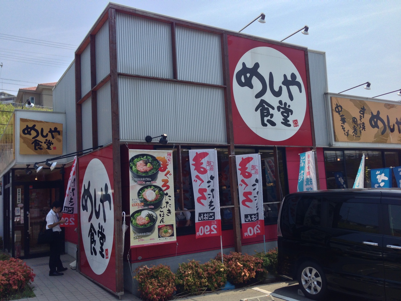 めしや食堂 神戸多聞店