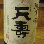 いさご - 秋田銘酒天寿