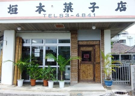 垣本菓子店