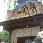 2066783 - 本店にキター!!!