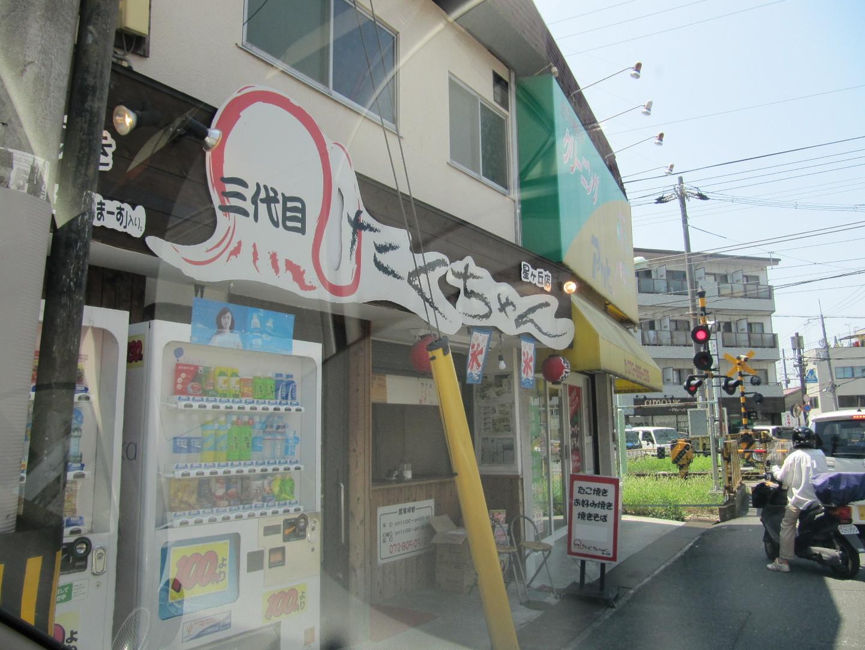 三代目たくちゃん 星ヶ丘駅前店