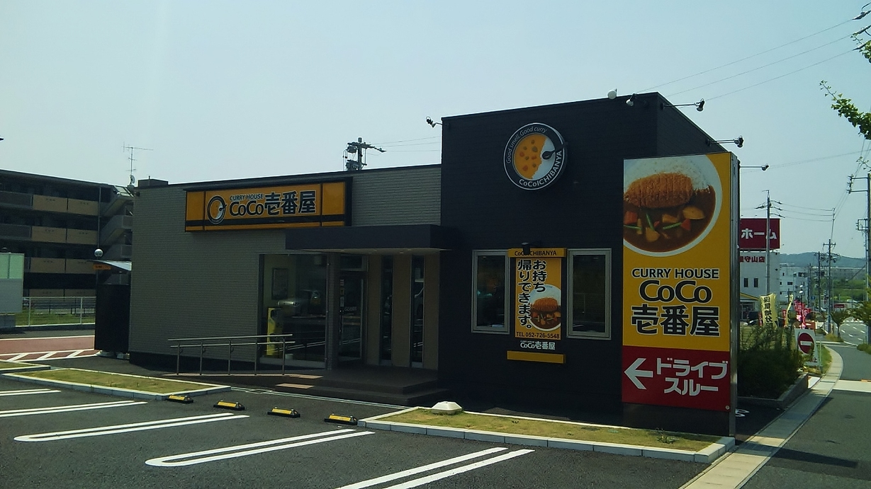 CoCo壱番屋 守山志段味店