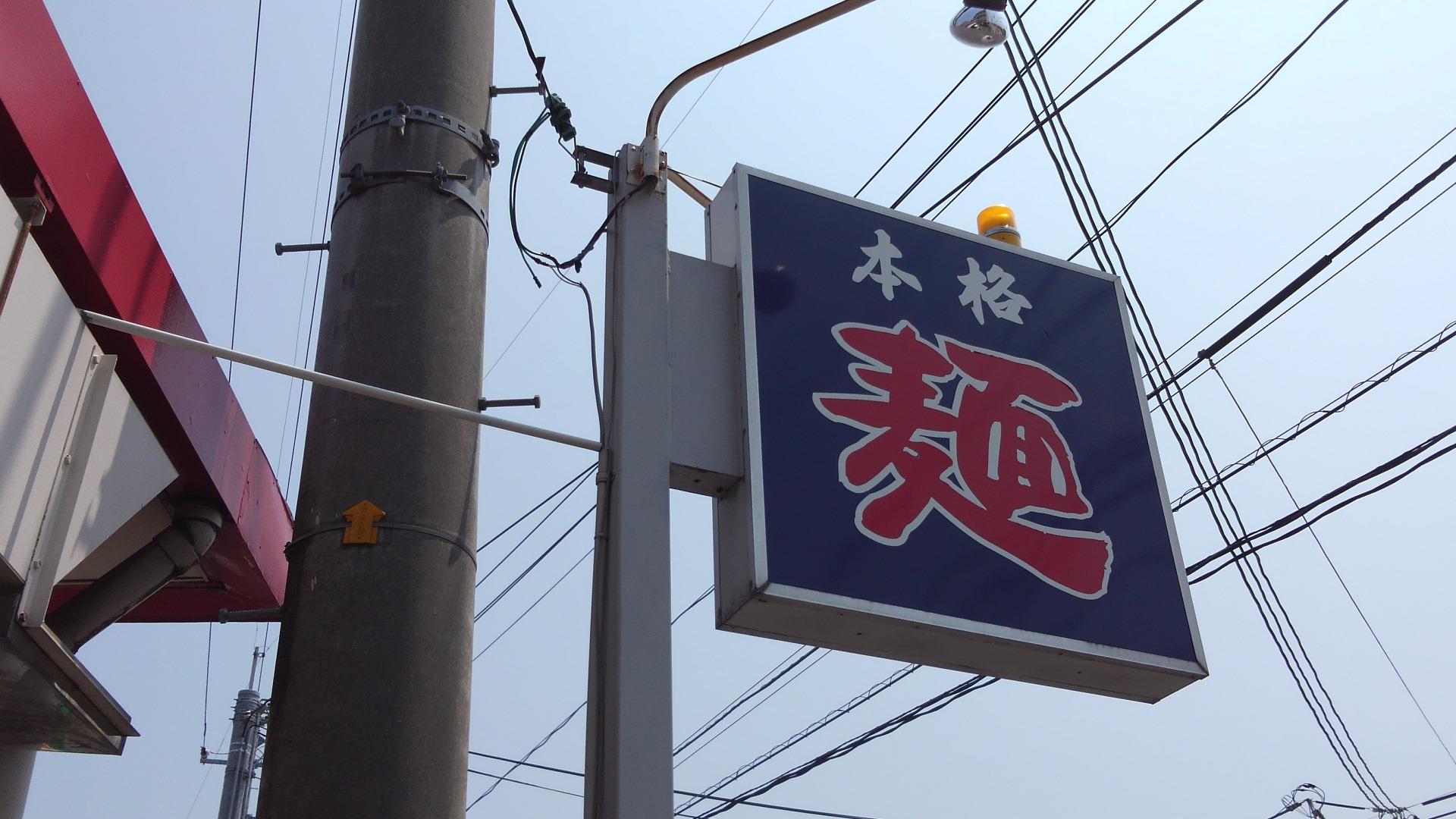 紺のれん 鳥取湖山店