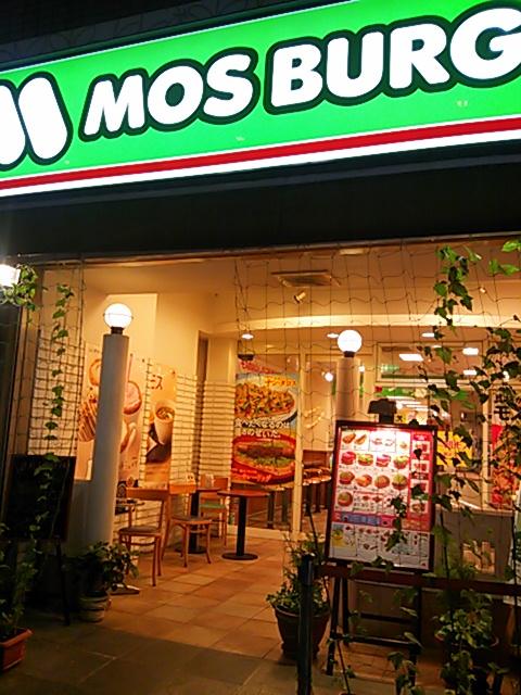 モスバーガー  保谷店