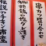 愛媛大衆酒場 エビス -