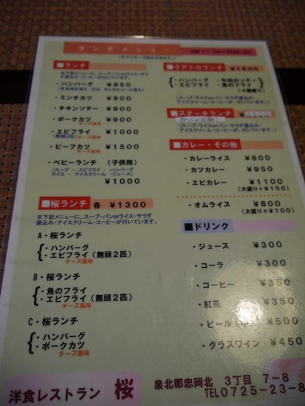 洋食レストラン桜