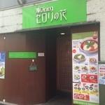 麺Dining セロリの花 - ~外観~