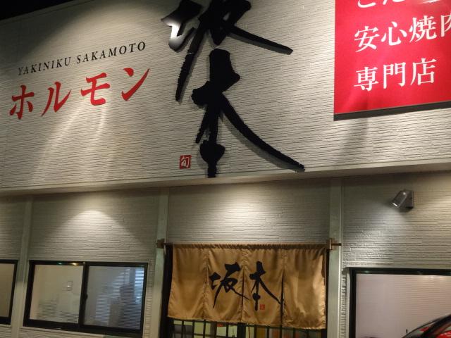 焼肉 ホルモン 坂本